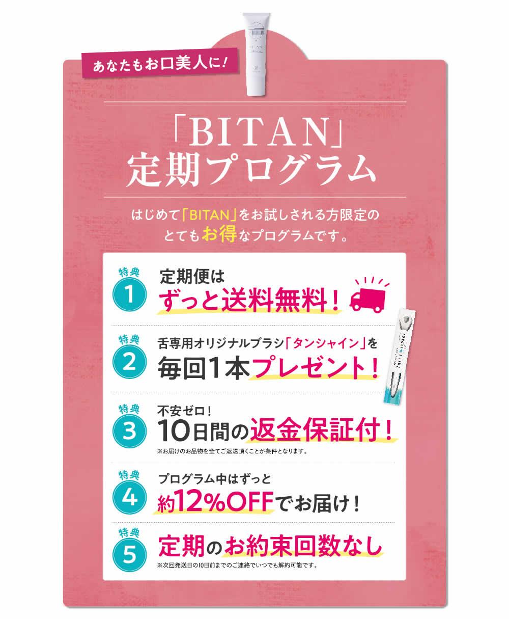 BITAN(ビタン)定期プログラム