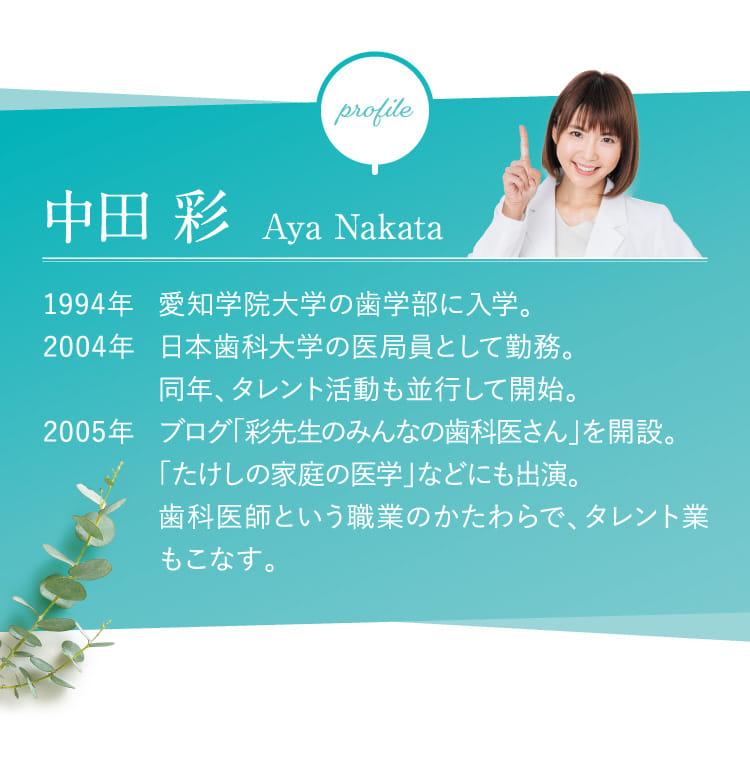 profile 中田 彩
