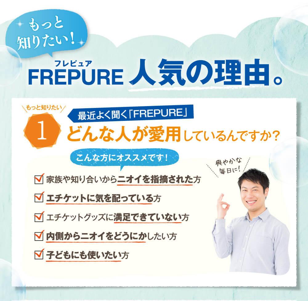 もっと知りたい!FREPURE(フレピュア)人気の理由。最近よく聞く「FREPURE(フレピュア)」どんな人が愛用しているんですか?