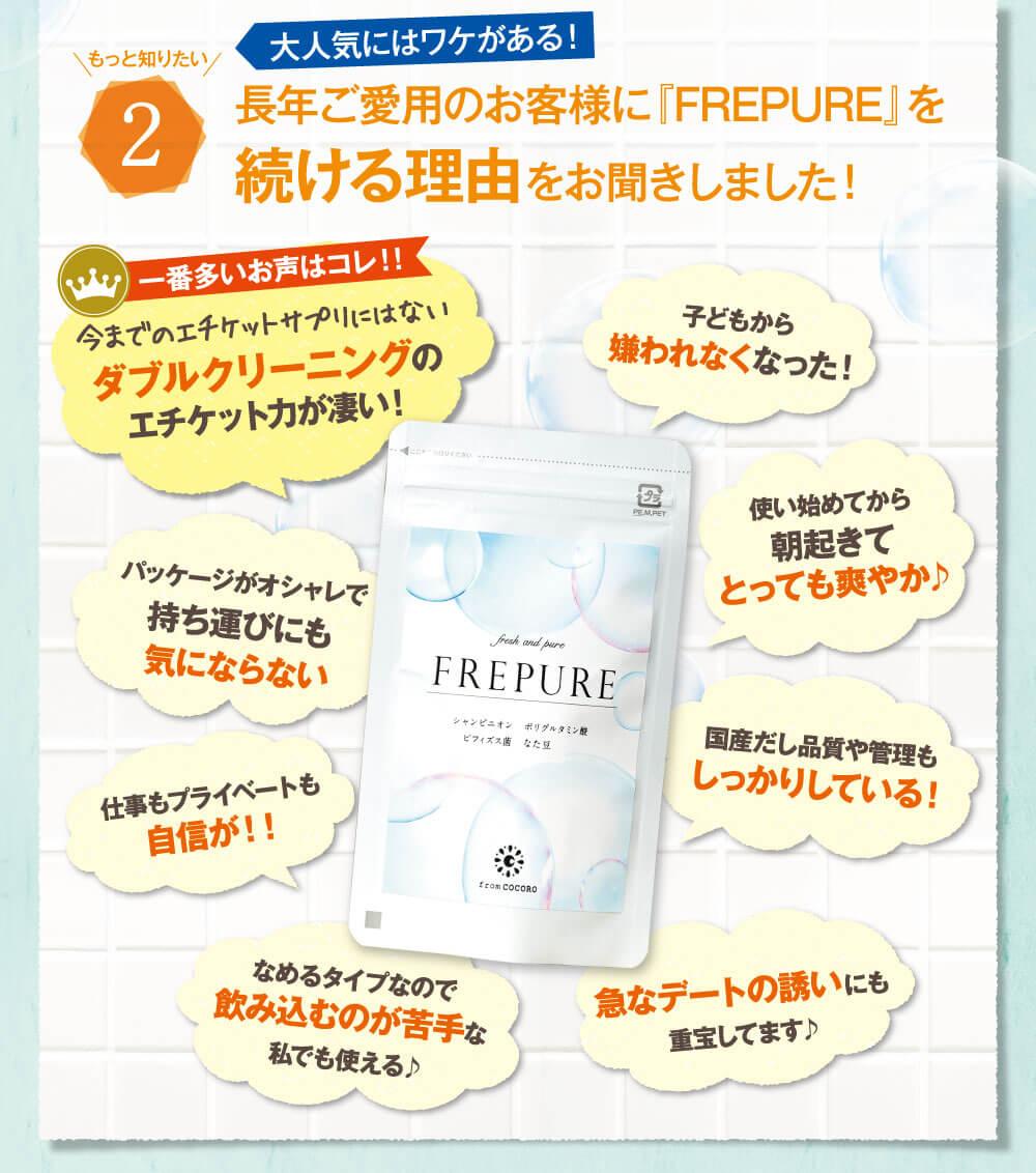 大人気にはワケがある。長年ご愛用のお客様に「FREPURE(フレピュア)」を続ける理由をお聞きしました!