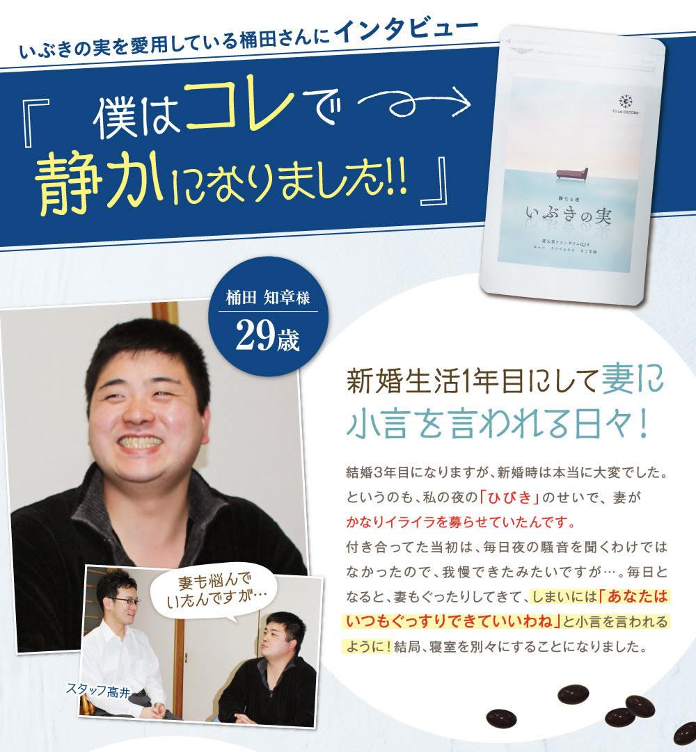 いぶきの実を愛用している桶田さんにインタビュー。僕はこれで静かになりました。