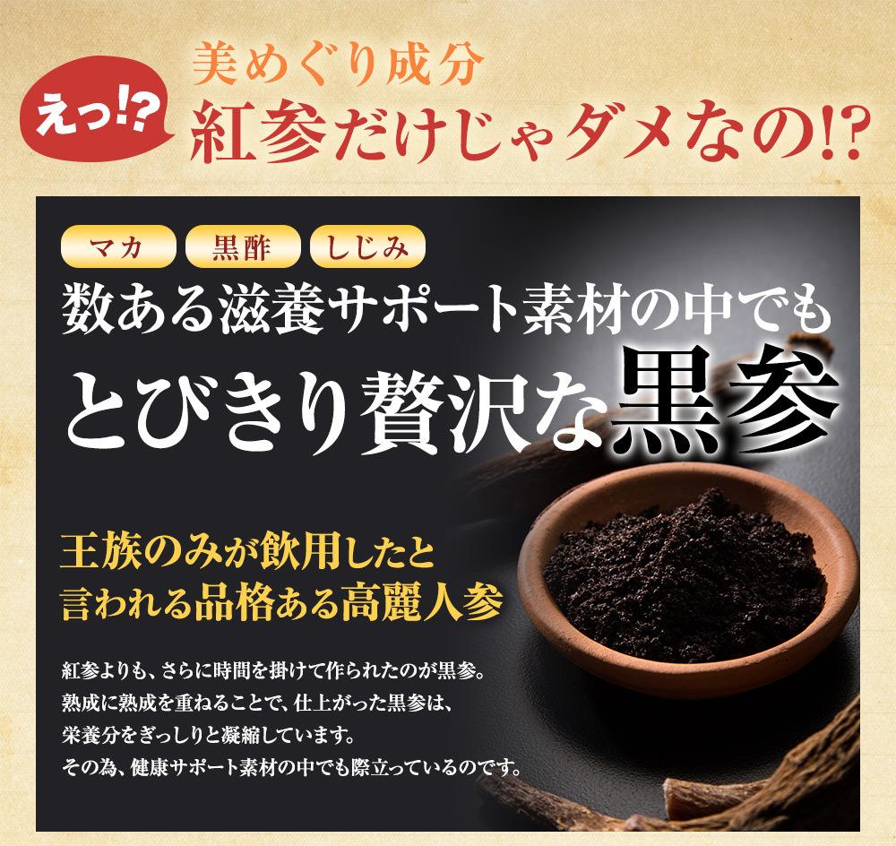 数ある滋養サポート素材の中でもとびきり贅沢な黒参