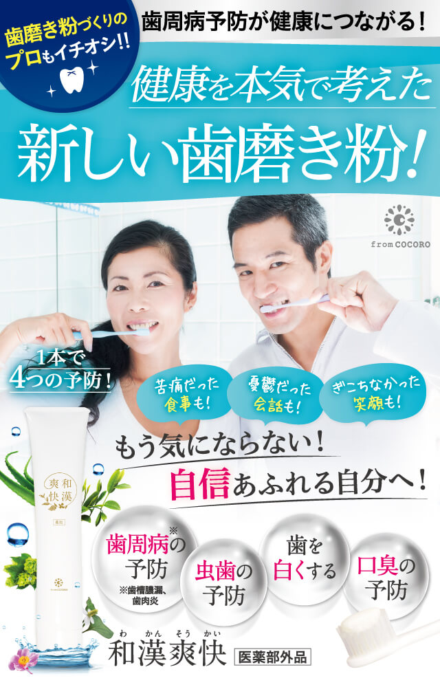 健康を本気で考えた新しい歯磨き粉