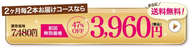 2か月2本コース3960円送料無料