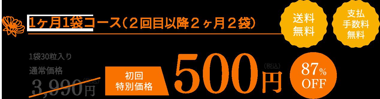 1ヶ月1袋コース 500円