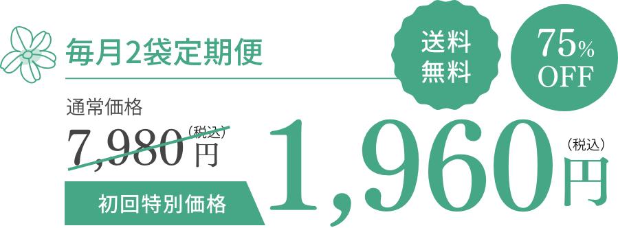 毎月2袋定期便 1,960円