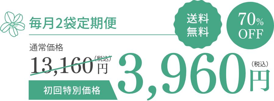 毎月2袋定期便 3,960円