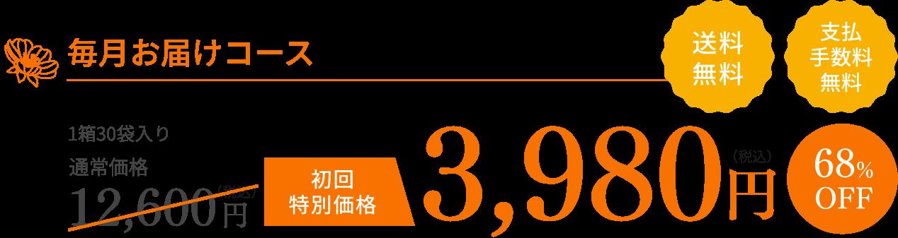 毎月お届けコース 3,980円
