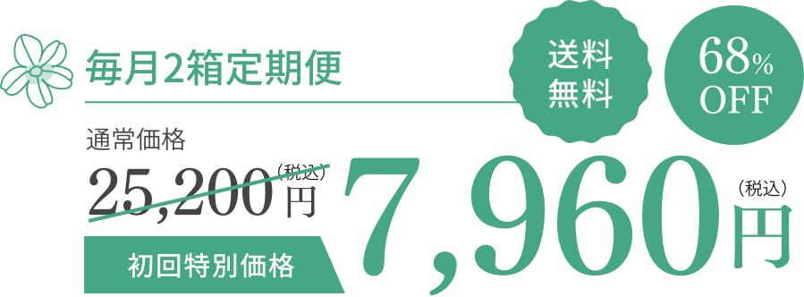 毎月2箱定期便 7,960円