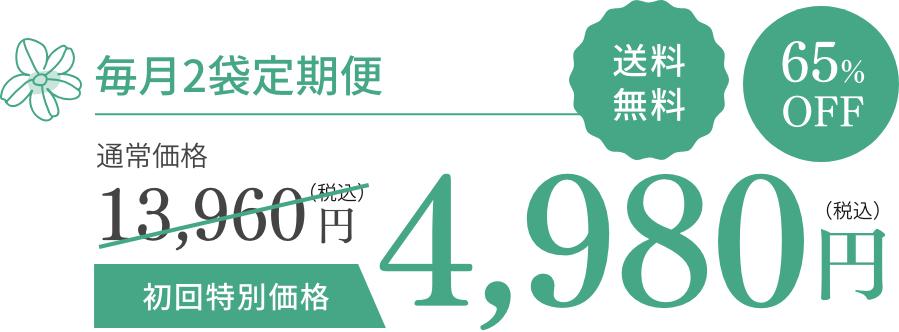 毎月2袋定期便 4,980円