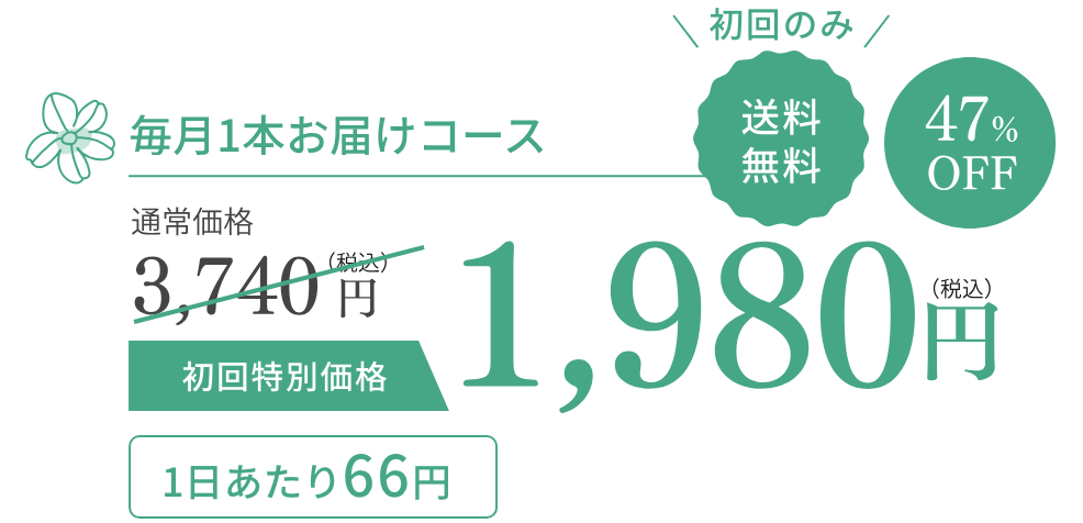 毎月1本お届けコース 1,980円