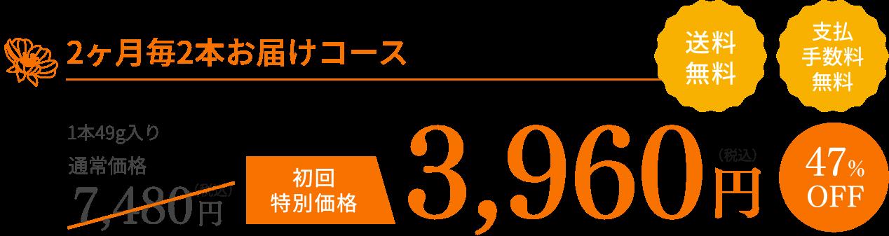 2ヶ月2本お届けコース 3,960円