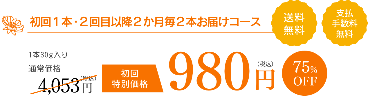 毎月お届けコース 980円