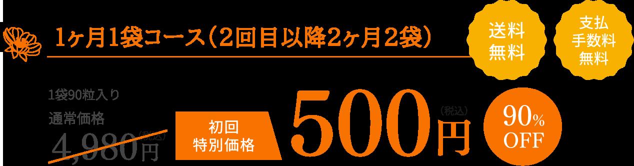 毎月お届けコース 500円