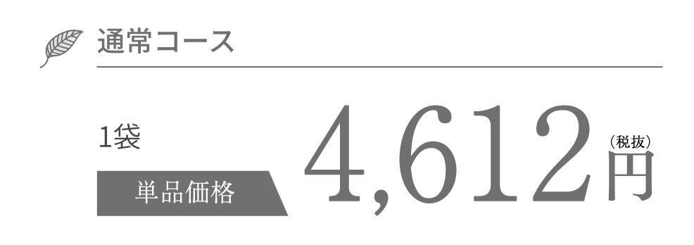 通常購入 4,980円