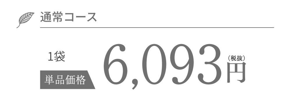 通常購入 6,580円