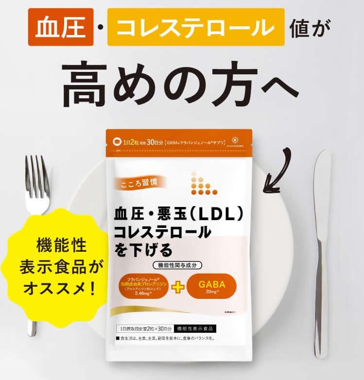 食べ物 悪玉 コレステロール 下げる 悪玉コレステロールを下げる食事・食べ物 LDLコレステロールが高い原因